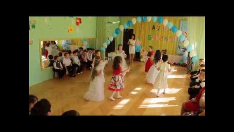 Детсад 221 2015г выпускной Уфа Шэл бэйлэдем