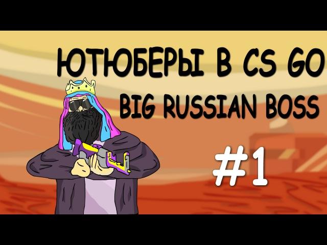 Ютюберы в cs go BIG RUSSIAN BOSS 1 серия cartoon