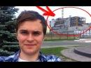 Зомби Чез в Чернобыле.Припять.A Walk in Chernobyl and Pripyat