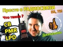 Что такое CB - PMR - LPD и чем пользоваться о разрешениях. Просто о радиосвязи!