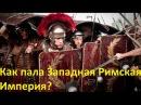 Падение Рима. Как это произошло
