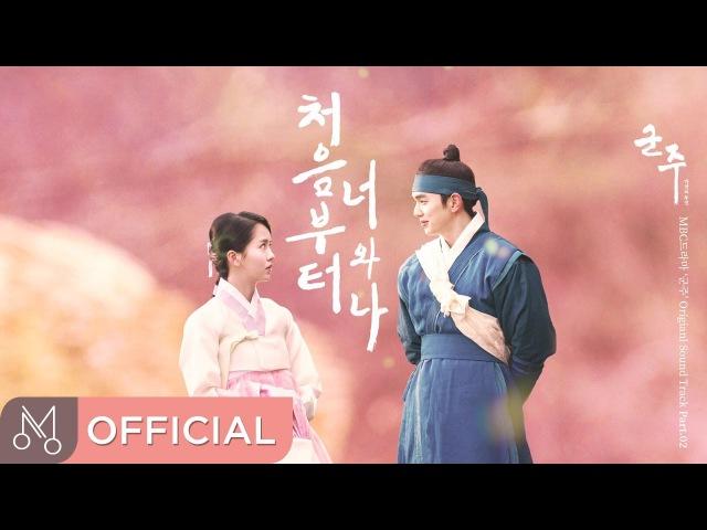 [MV] 볼빨간사춘기 군주 - 가면의 주인 OST Part.2(Ruler: Master Of The Mask OST Part 2) - 처음부터 너와 나