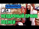 КАРИНА СТРИМЕРША - НЕУДАЧНЫЙ ПРАНК ПОДПИСЧИКОВ