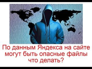 Как убрать сообщение - по данным Яндекса сайт может быть опасен
