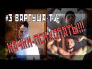 3 ВАРГУША-TV: КАЧКИ-ПСИХОПАТЫ
