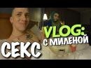 VLOG СЕКС С МИЛЕНОЙ х ГРЕШНИЦА / Андрей Мартыненко