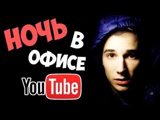НОЧЬ в закрытом офисе YouTube / 24 ЧАСА!