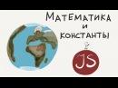 Математика и константы / Введение в программирование, урок 4 JavaScript ES6