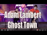 Adam Lambert  - Ghost Town -Оганова Анастасия