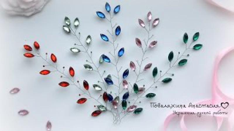 Украшение для волос из бусин и проволоки. Decoration of beads and wire.