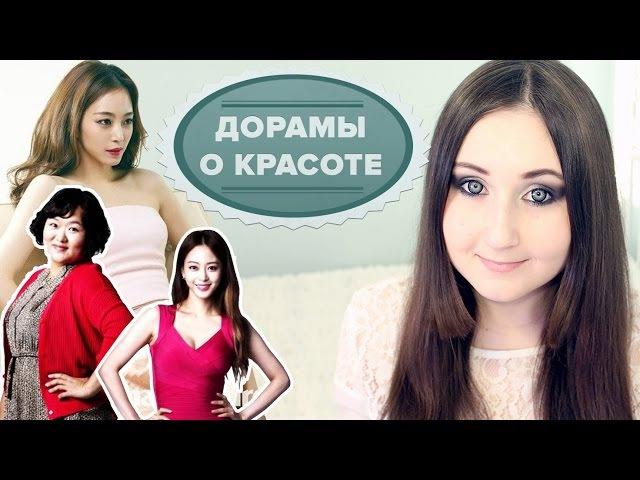 Дорамы о красоте и перевоплощениях ~ Рождение красавицы, Мисс Корея, 200 фунтов кр ...