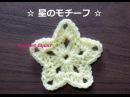 ☆ 星のモチーフ の編み方・A・【かぎ針編み】音声・字幕・編み図で 3529