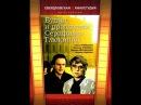 Будни и праздники Серафимы Глюкиной (1988) - 1 серия
