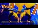 Коллектив The Best Седьмой кастинг в Киеве Сезон 1 Выпуск 7 от 09 04 2016
