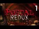 Прохождение Postal: Redux (Rampage) - 1