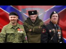 «Работайте братья!» Роман Разум. Ансамбль «Новороссия»