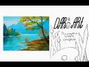 Как написать пейзаж маслом! Dari_Art