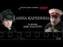 Анна Каренина 1 серия/Anna Karenina 1 seria