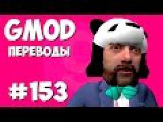 Garry's Mod Смешные моменты (перевод) 153 - Новый дом Панды (Гаррис Мод Prop Hunt)