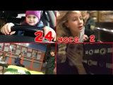 Bad Baby 24 часа ЧАСТЬ 2 Ночь в ЗАКРЫТОМ Магазине 24 Hour Fort Challenge Overnight at Hardware Store