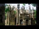 Дворец Фердинанда Шеваля-почтальона из Франции