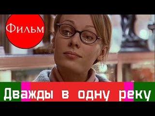 Фильм,Дважды в одну реку,русская мелодрама,в ролях,Ольга Ломоносова, Сергей Чонишвили