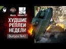 Атака кустов-убийц - ХРН №47 - от Mpexa World of Tanks