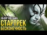 Стартрек: Бесконечность - Возвращение правильного Спока! (Обзор)