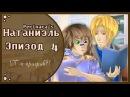 Натаниэль 4 эпизод Perinara Сладкий флирт