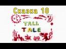 Tall Tale. Народная сказка 10. У страха глаза велики (русская народная сказка)