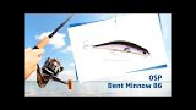 Воблеры OSP Bent Minnow 86