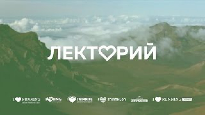 О здоровом сердце и сбалансированном весе. Алексей Утин в Лектории I LOVE RUNNING