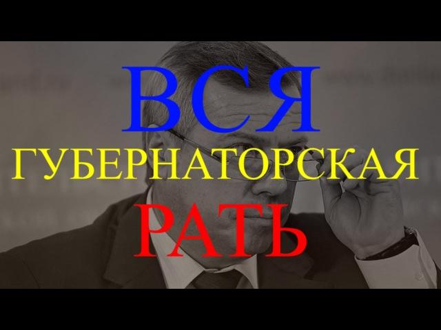 Вся губернаторская рать Аналитика Юга России