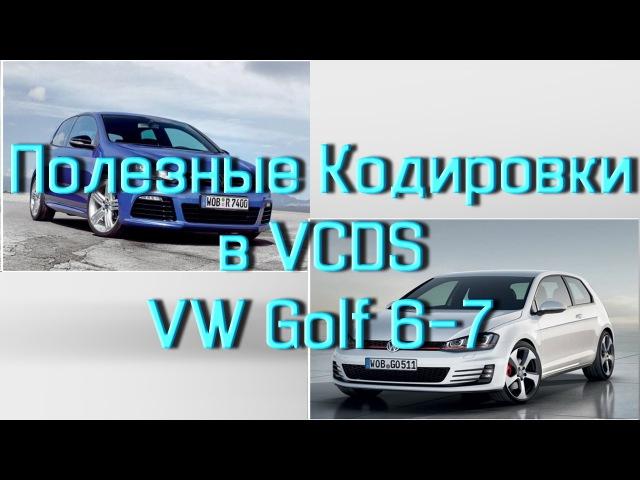 Скрытые настройки комфорта VW Golf 6 Golf 7 в VCDS ВасяДиагност. AkerMehanik