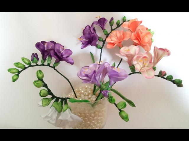 Ribbon flowers freesia of satin ribbons tutorial Цветы из лент Фрезия МК