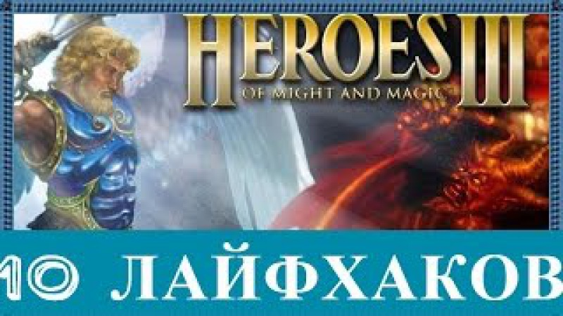 10 ЛАЙФХАКОВ. ГЕРОИ 3 (HEROES OF MIGHT AND MAGIC 3). ФИШКИ, БАГИ, ФАКТЫ, СЕКРЕТЫ.