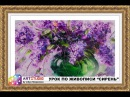 Мастер класс по живописи Лилия Степанова Как рисовать цветы сирени Рисуем поэтапно
