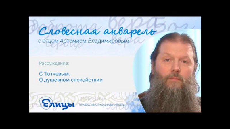 О душевном спокойствии. Протоиерей Артемий Владимиров. Словесная акварель