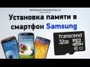 Как установить карту памяти Пример установки Transcend MicroSDHC 32 GB