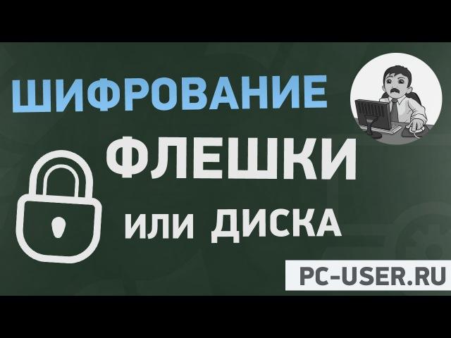Как поставить ПАРОЛЬ на флешку! Шифрование флешки или диска. BitLocker
