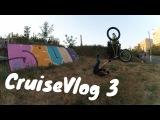 CruiseVlog 3: Бетонный пул, непокорная стена и тест новой камеры
