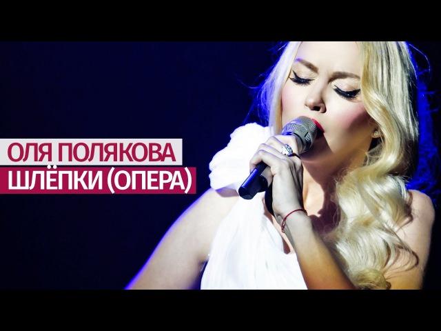 Оля Полякова Шлёпки Оперная версия