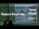 Лекция 1 Предмет и значение экономической науки Наука о богатстве Павел Усанов