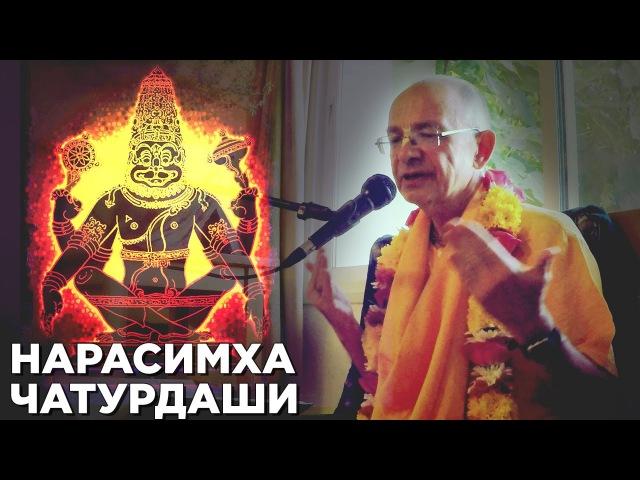 2016.05.19 - Лекция на Нарасимха-чатурдаши (Израиль) - Бхакти Вигьяна Госвами