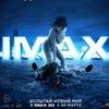 Киноцентр КиноМакс IMAX Томск