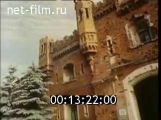 Брестская крепость. 1981г