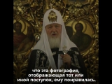 Патриарх Кирилл о лайках