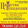 Царство Рукоделия Зеленоград, Андреевка д43
