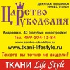 Царство Рукоделия, Зеленоград,Андреевка д43