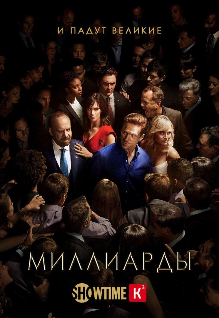 Миллиарды 4 сезон 12 серия Amedia
